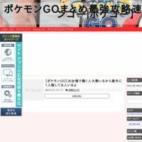 ポケモンGOまとめ最強攻略速報【ポケモンゴー|ポケゴー】